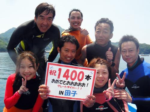 1400本、おめでとう!!!