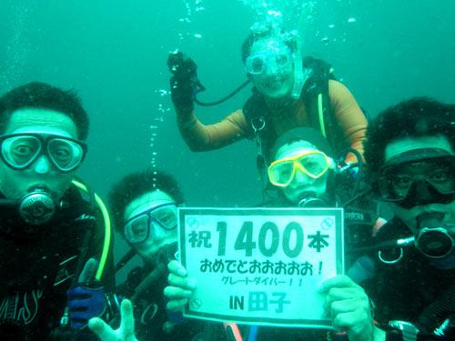 記念ダイブの中川さんと仲間たち