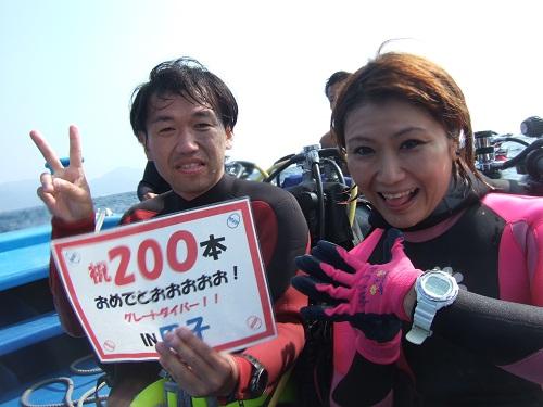 鈴木さん 祝200本!おめでとおおおおお!