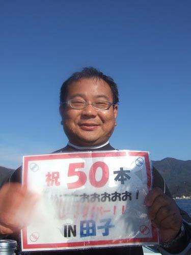 祝50本!大村さん