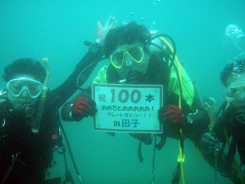 100本記念の山岡さん