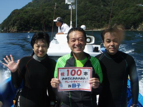 100本記念の山岡さん&小林さんご夫婦