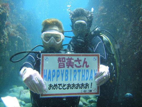 誕生日ダイビングの智美さん