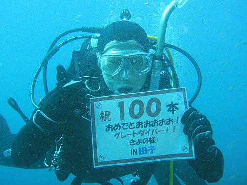 100本記念!の清野さん