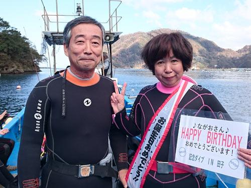 永尾さんご夫婦